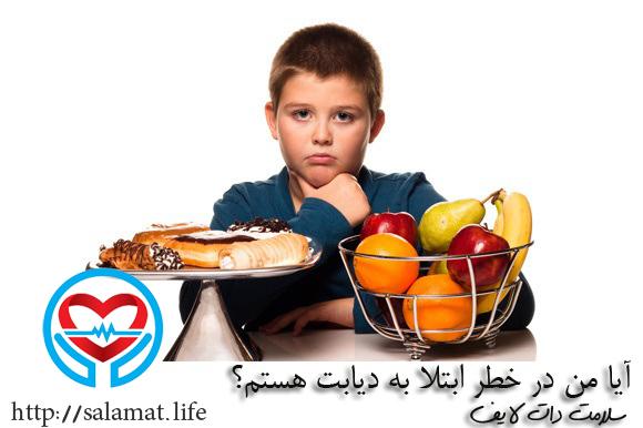 خطر ابتلا به دیابت