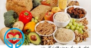 خواص فیبر برای بهبود سلامت کلی بدن | سلامت دات لایف راهنمای زندگی سالم