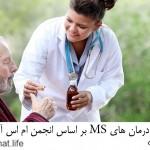 آخرین لیست درمان های MS بر اساس انجمن ام اس آمریکا | سلامت دات لایف راهنمای زندگی سالم