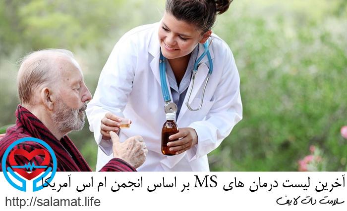 آخرین لیست درمان های MS بر اساس انجمن ام اس آمریکا