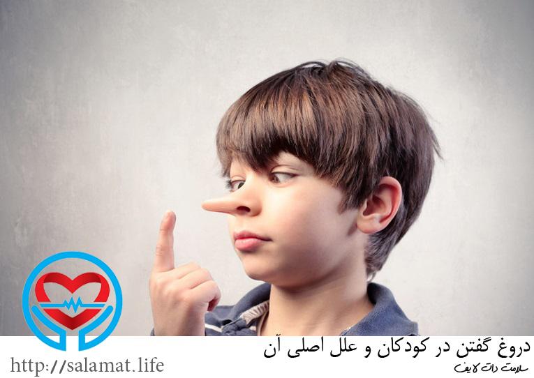 دروغ گفتن کودکان | سلامت دات لایف راهنمای زندگی سالم
