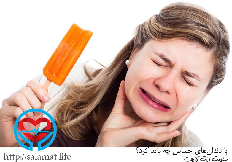 درمان دندان حساس | سلامت دات لایف راهنمای زندگی سالم
