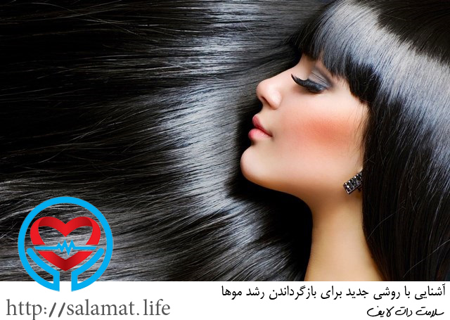رشد موها | سلامت دات لایف راهنمای زندگی سالم