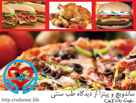 ساندویچ و پیتزا | سلامت دات لایف راهنمای زندگی سالم