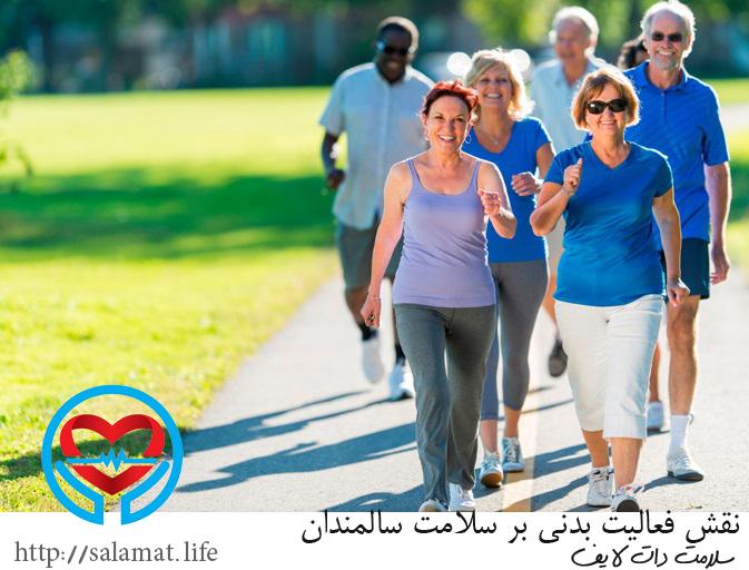 سلامت سالمندان | سلامت دات لایف راهنمای زندگی سالم