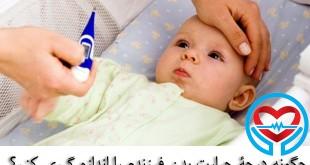 چگونه درجۀ حرارت بدن فرزندم را اندازه گیری کنم؟ | سلامت دات لایف