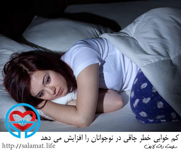 کم خوابی خطر چاقی در نوجوانان