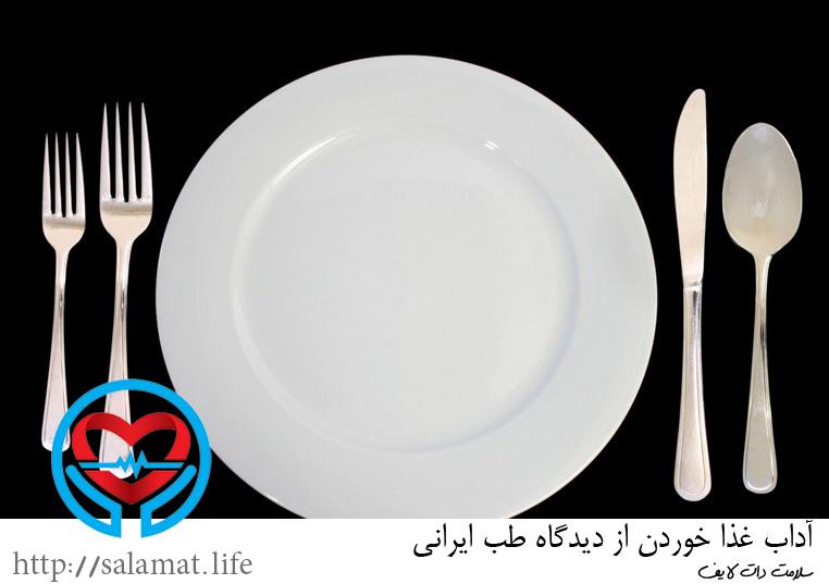 آداب غذا خوردن | سلامت دات لایف راهنمای زندگی سالم