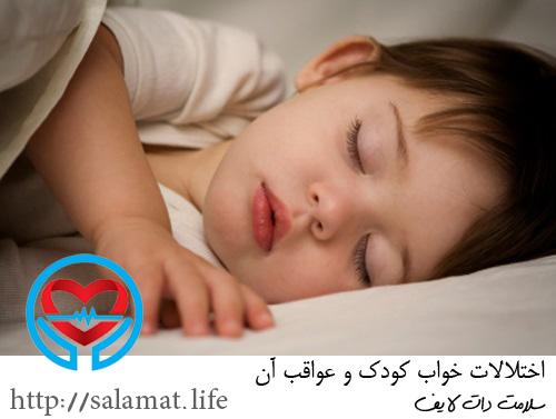 اختلالات خواب کودک | سلامت دات لایف راهنمای زندگی سالم