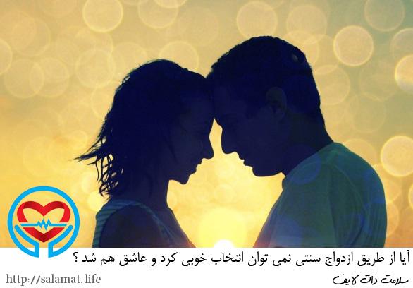 ازدواج سنتی | سلامت دات لایف راهنمای زندگی سالم