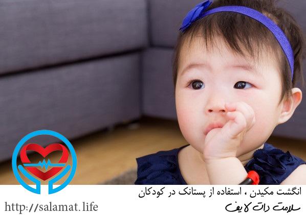 انگشت مکیدن کودکان | سلامت دات لایف راهنمای زندگی سالم