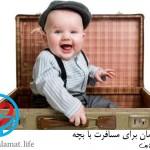 مسافرت با بچه | سلامت دات لایف راهنمای زندگی سالم