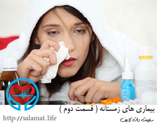 بیماری های زمستانه   سلامت دات لایف راهنمای زندگی سالم