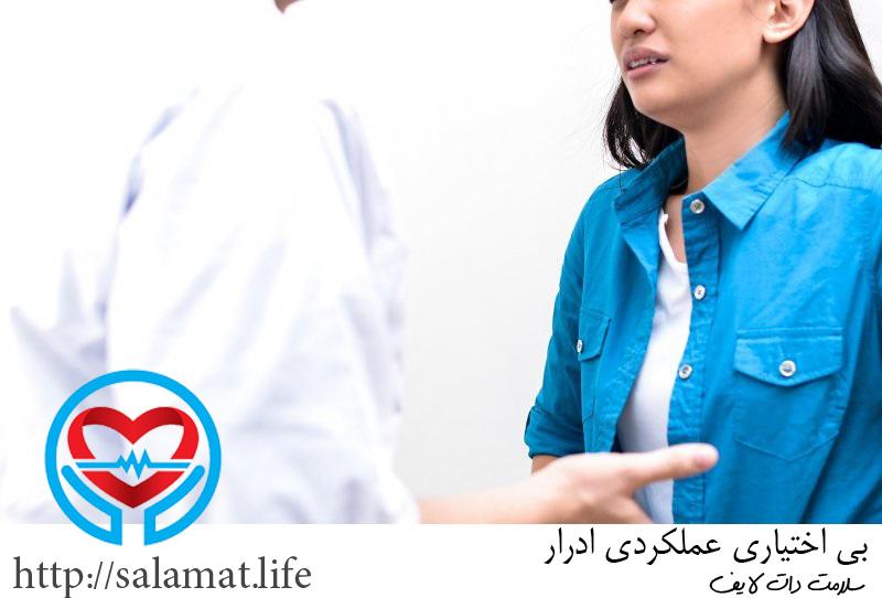 بی اختیاری ادرار | سلامت دات لایف راهنمای زندگی سالم