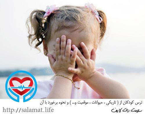 درمان ترس کودکان | سلامت دات لایف راهنمای زندگی سالم