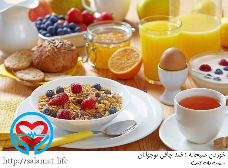 خوردن صبحانه  سلامت دات لایف راهنمای زندگی سالم