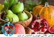 خوردن و آشامیدن در پاییز | سلامت دات لایف راهنمای زندگی سالم