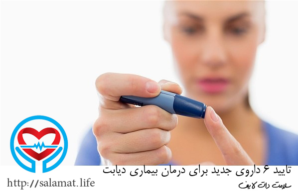 داروی جدید دیابت | سلامت دات لایف راهنمای زندگی سالم