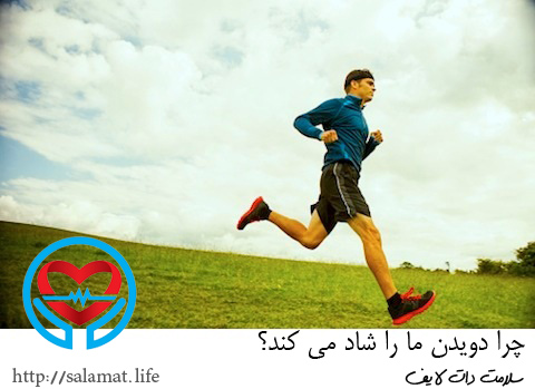 دویدن | سلامت دات لایف راهنمای زندگی سالم