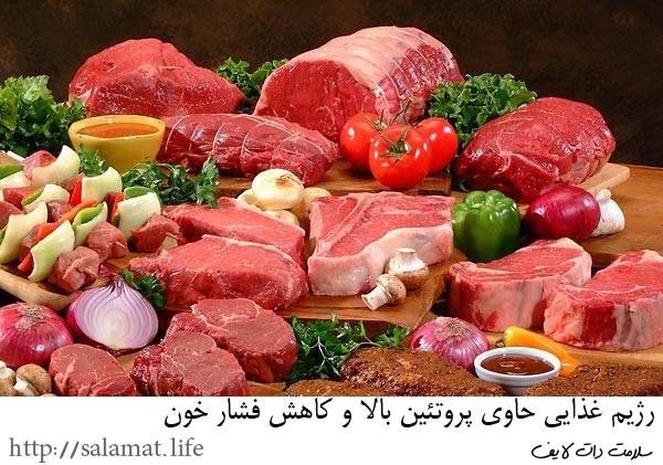 رژیم پروتئین موثر در فشار خون بالا | سلامت دات لایف