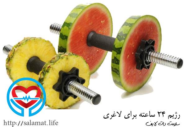 رژیم 24 ساعته برای لاغری | سلامت دات لایف راهنمای زندگی سالم