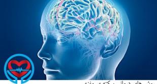 سکته ی مغزی | سلامت دات لایف راهنمای زندگی سالم