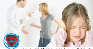 طلاق عاطفی | سلامت دات لایف راهنمای زندگی سالم
