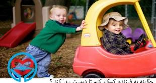 دوستیابی فرزند | سلامت دات لایف راهنمای زندگی سالم