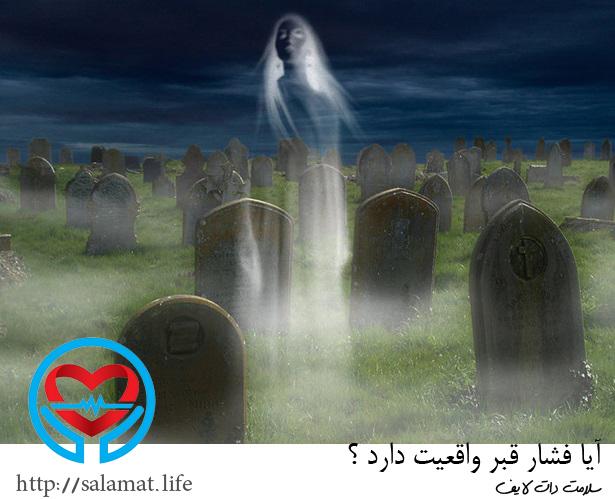 مطالبی در مورد روح و آیا فشار قبر واقعیت دارد | سلامت دات لایف