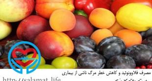 فلاوونوئید | سلامت دات لایف راهنمای زندگی سالم