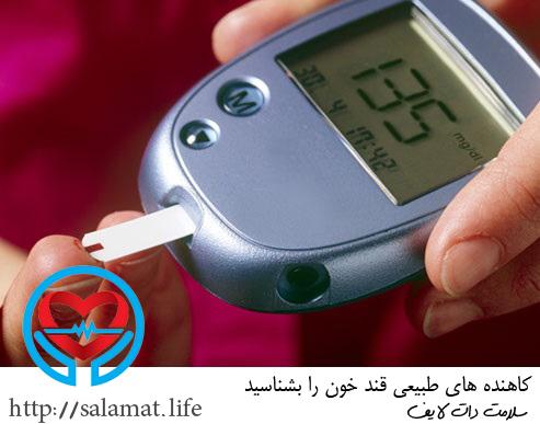قند خون | سلامت دات لایف راهنمای زندگی سالم