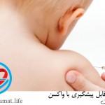 واکسن | سلامت دات لایف راهنمای زندگی سالم