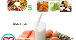 ویتامین B5 و B6 | سلامت دات لایف راهنمای زندگی سالم