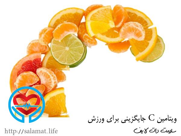 ویتامین C | سلامت دات لایف راهنمای زندگی سالم