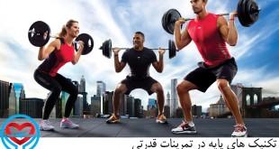 Exercises with barbell تمرین با هالتر