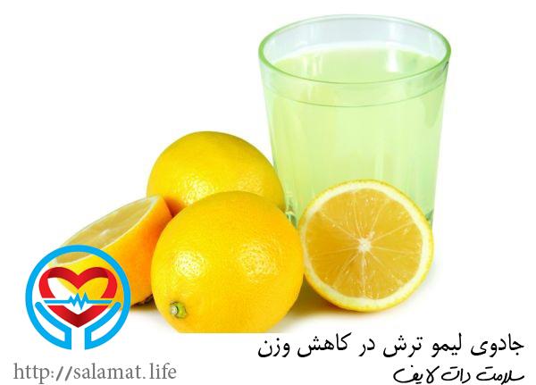 تاثیر لیمو ترش در کاهش وزن | سلامت دات لایف راهنمای زندگی سالم