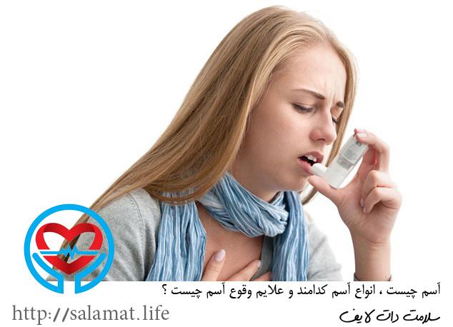 انواع آسم | سلامت دات لایف راهنمای زندگی سالم