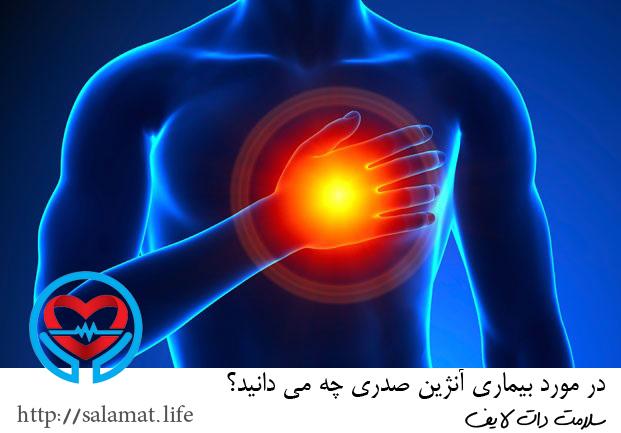 بیماری آنژین صدری | سلامت دات لایف راهنمای زندگی سالم