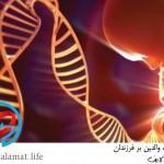 تأثیر ژنتیک والدین بر فرزندان | سلامت دات لایف راهنمای زندگی سالم