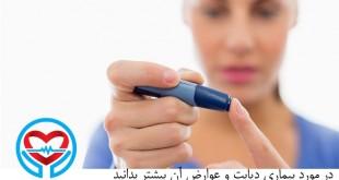 دیابت و عوارض آن | سلامت دات لایف راهنمای زندگی سالم