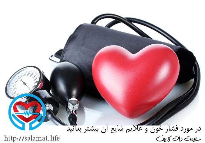 فشار خون | سلامت دات لایف راهنمای زندگی سالم