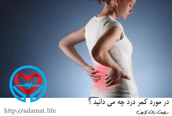 درمان کمر درد | سلامت دات لایف راهنمای زندگی سالم