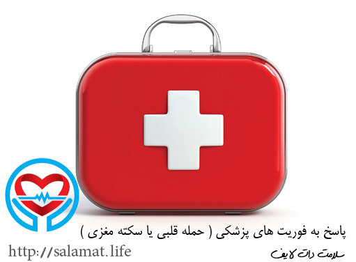 فوریت های پزشکی | سلامت دات لایف راهنمای زندگی سالم