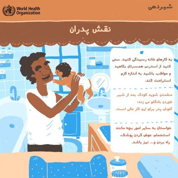 نقش پدر در دوران شیرخوردن نوزاد