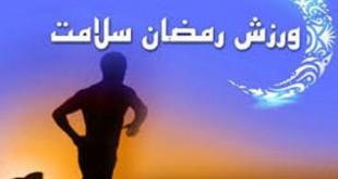 سبد غذایی ورزشکاران در ماه رمضان