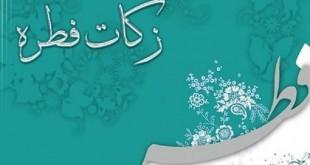 زکات فطریه رمضان 1437