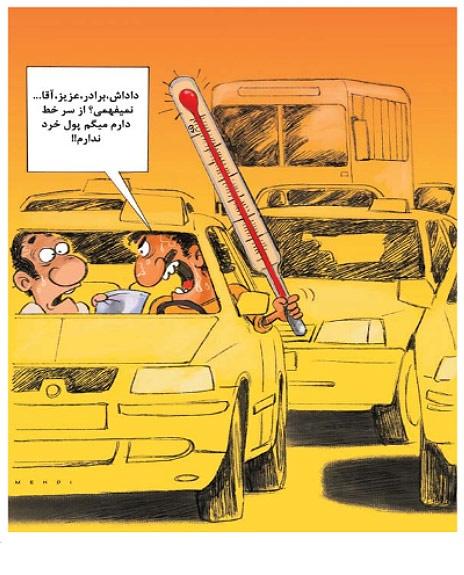 کاریکاتور گرمای تابستان