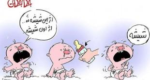 کاریکاتور نوزادان معتاد به شیشه