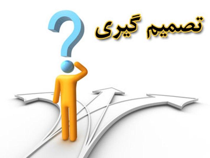 مهارت تصمیم گیری از منظر قرآن