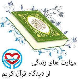 مهارت های زندگی از دیدگاه قرآن
